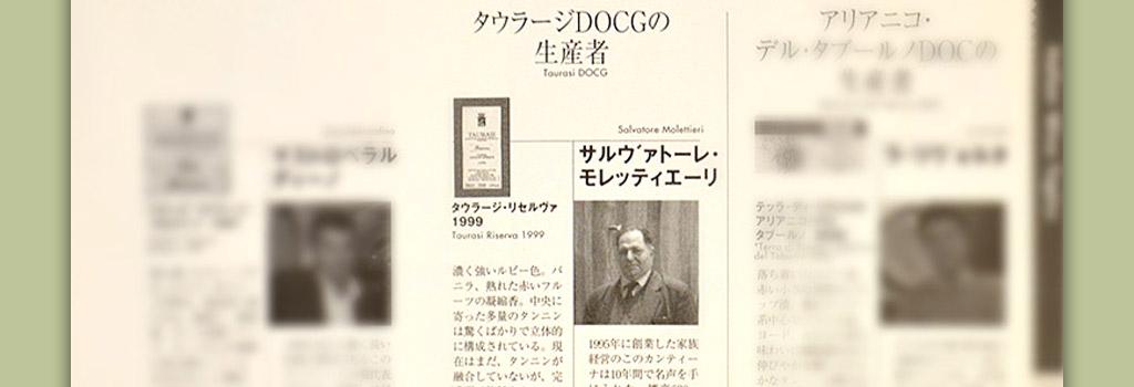 """Taurasi DOCG Riserva """"Vigna Cinque Querce"""" 1999: menzionato tra i migliori vini d'Italia dalla rivista giapponese Winart"""
