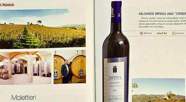 Menzione nella Guida Oro I Vini di Veronelli ed. 2010